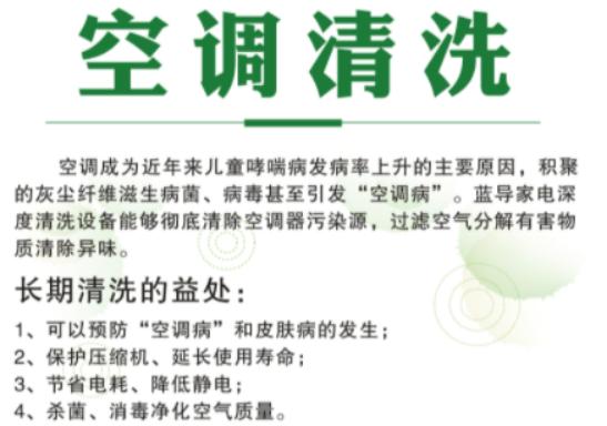 保修期内找三亚志高空调售后清洗保养收费吗?